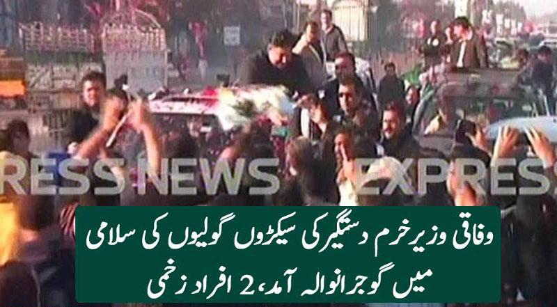 Khurram Dastgir returns to Gujranwala amid heavy celebratory firing
