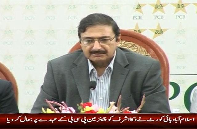 PCB Chairman Chaudhry Zaka Ashraf