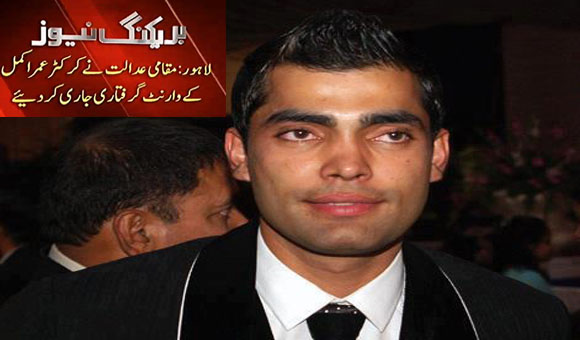 Court Issued Arrest Warrants of Umar Akmal