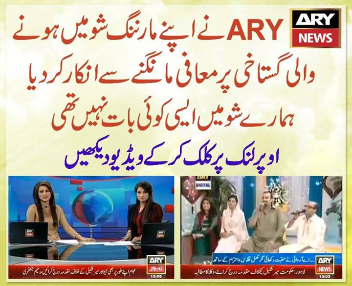 ARY News Explanation About Blasphemous Attempt in Morning Show Broadcasted on ARY Digital