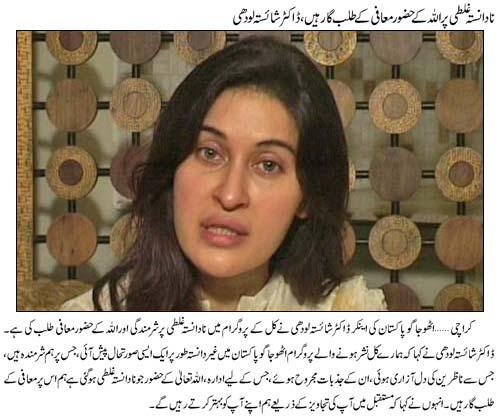 Geo TV Utho Jago Pakistan Blasphemy Attempt on 14th May 2014 Hd Tune