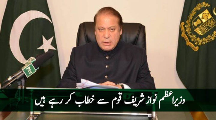 Nawaz Sharif Address to the Nation