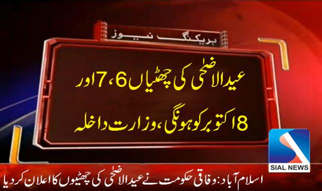 Government announced Eid ul Azha 2014 (1435 Hijri) Holidays