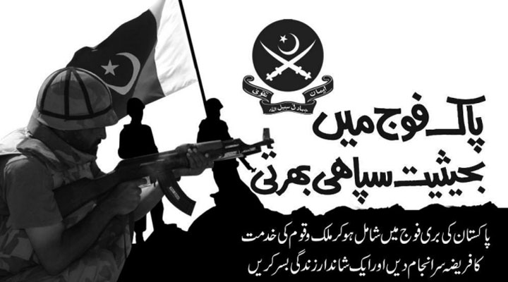 Join Pak Army as Soldier – Jobs 2014 – Apply Online