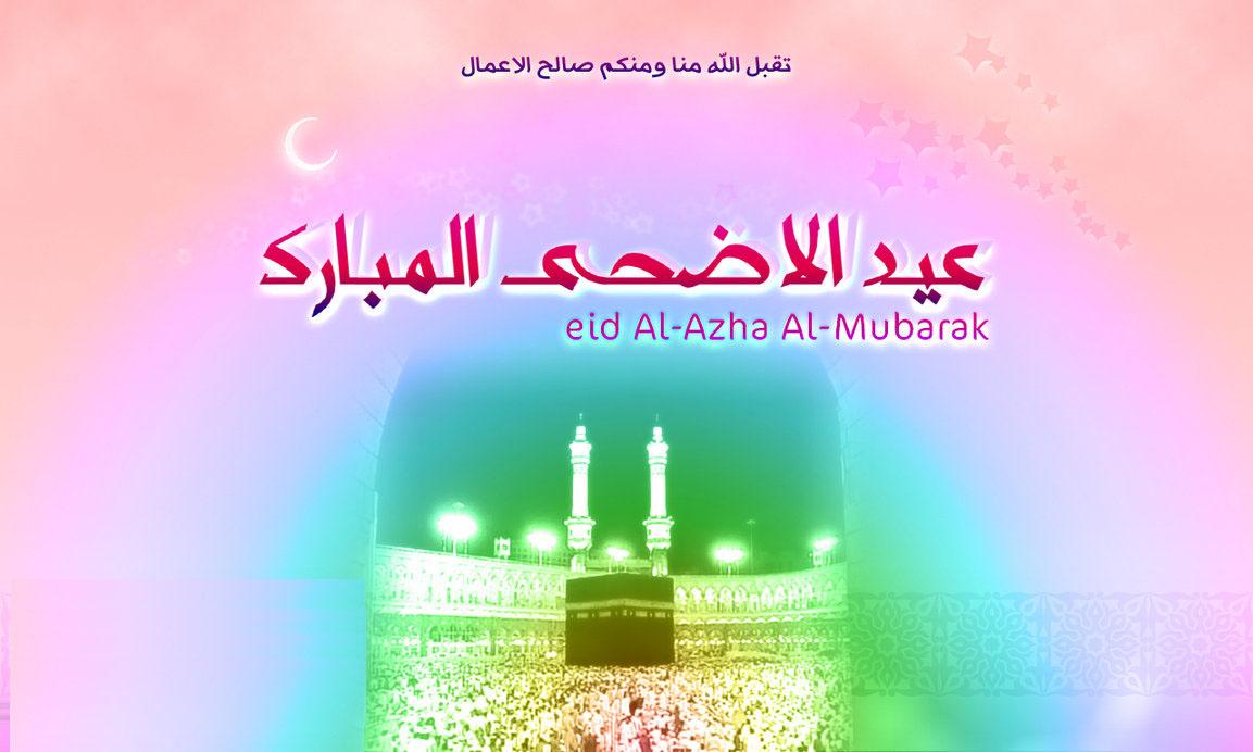 Eid-ul-Adha 2014 (Bakra Eid) HD Wallpapers Free Download