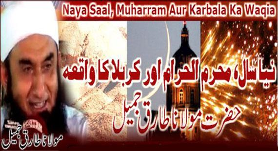 Maulana Tariq Jameel Latest Bayan Muharram Aur Karbala Ka Waqia