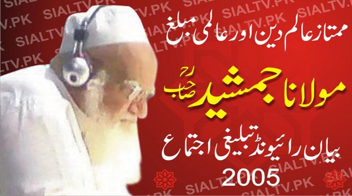 Maulana Jamshed Sahab (R A) Raiwind Ijtima 2005 Bayan