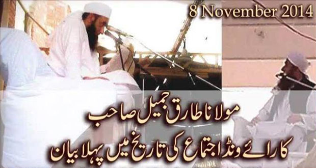Maulana tariq jameel latest bayan mp3 free download | al hasanain.