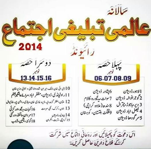 Raiwind Tablighi Ijtima 2014 Part 1 and Part 2