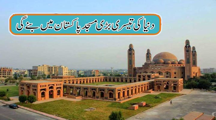 World's Third Largest Mosque Built in Pakistan