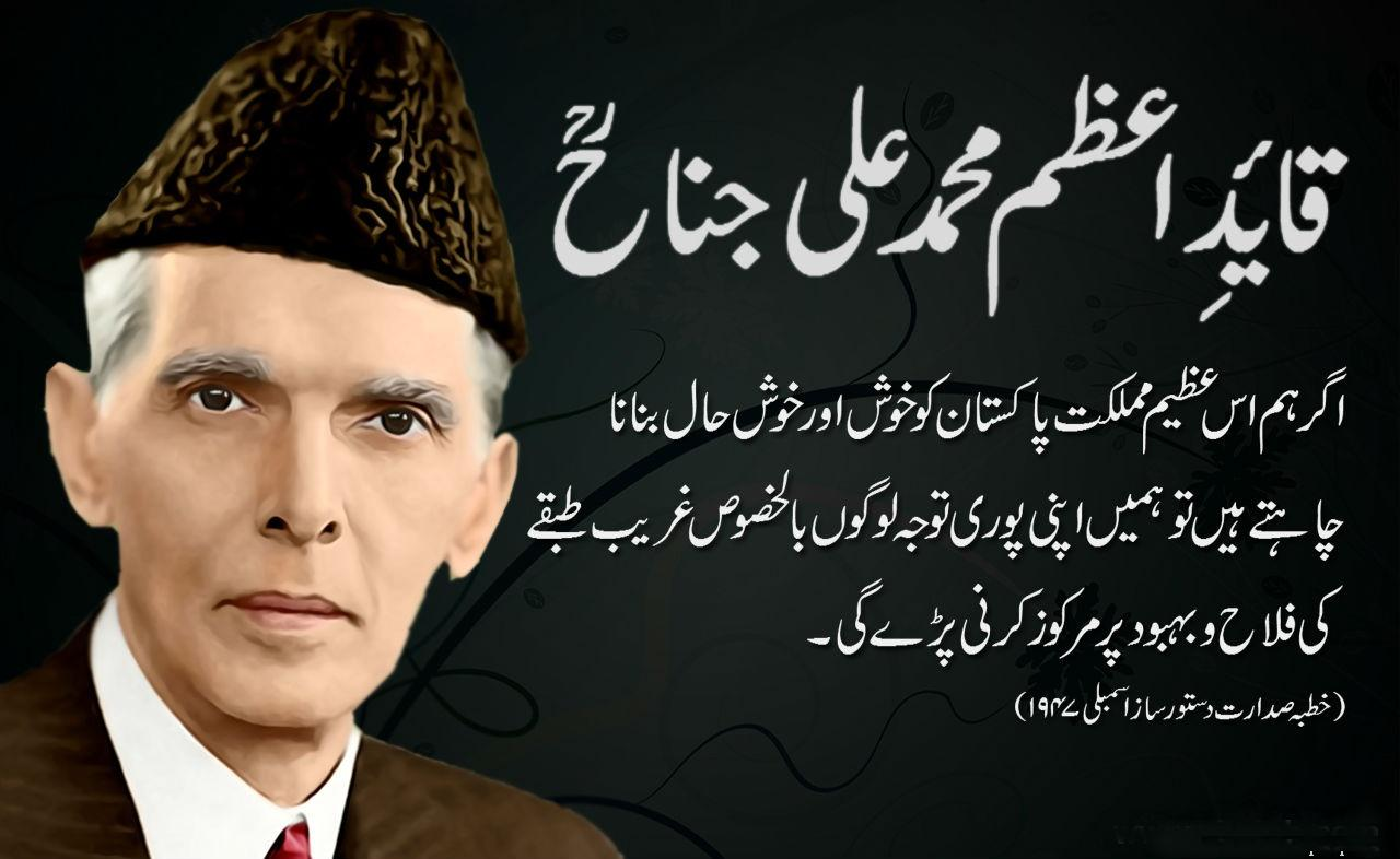 quaid e azam muhammed ali jinnah Quaid-e-azam's statue in lincoln's inn by admin in the jinnah articles january 13, 2015 comments off on quaid-e-azam's statue in lincoln's inn london – pakistan's founding father quaid-e-azam muhammad ali jinnah's statue will soon grace britain's lincoln's read the rest of this entry.