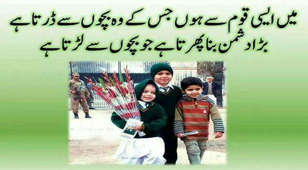 Bara Dushman Bana Phirta Hai - Pakistan Army Official Video