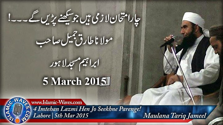 Maulana Tariq Jameel Bayan Lahore Tablighi Markaz 5 March 2015
