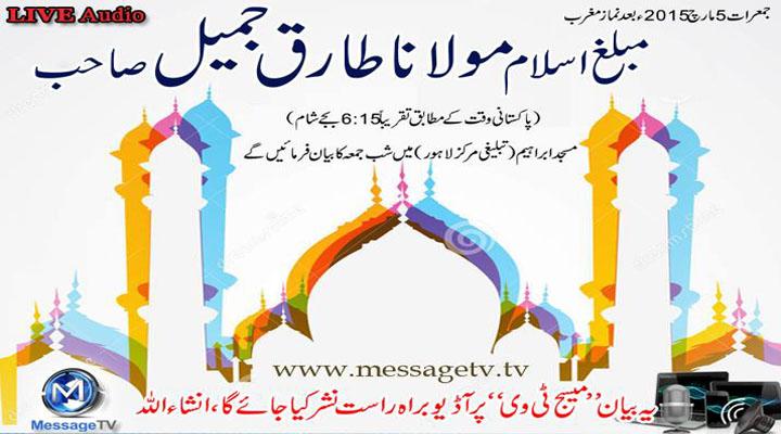 Maulana Tariq Jameel Ibrahim Masjid Lahore Bayan Live