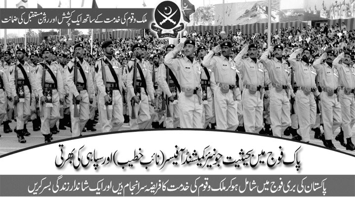 Pakistan Army Jobs 2015