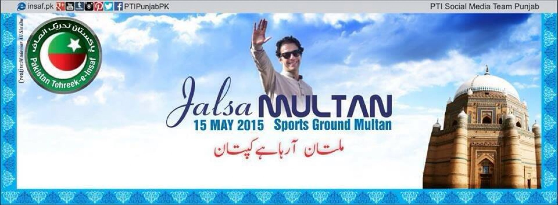 Imran Khan Address in Multan Jalsa