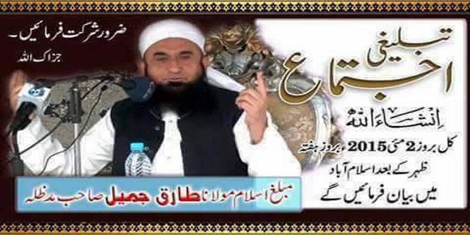 Maulana Tariq Jameel Islamabad Ijtima Bayan