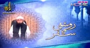 Roshni Ka Safar