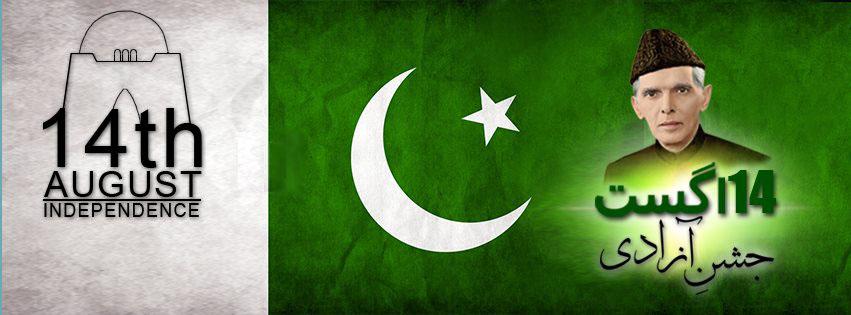 Jashn-e-Azadi Pakistan
