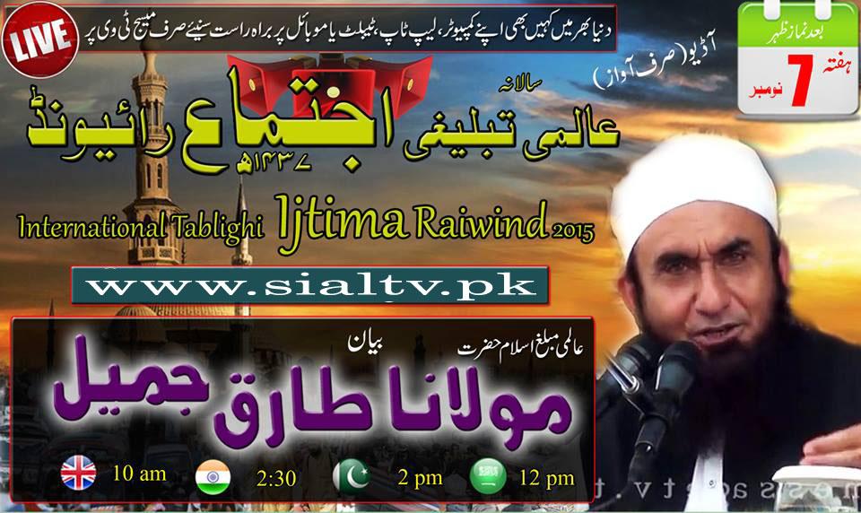 Maulana Tariq Jameel Raiwind Ijtima 2015 Bayan Live