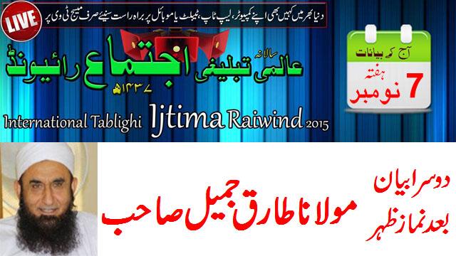 Maulana Tariq Jameel Raiwind Ijtima 2015 Bayan