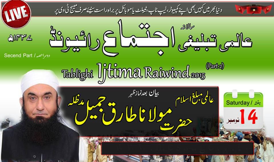 Maulana Tariq Jameel Raiwind Ijtima 2015 (Part 2) Bayan Live