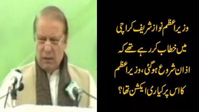 PM reaction when Azan Start