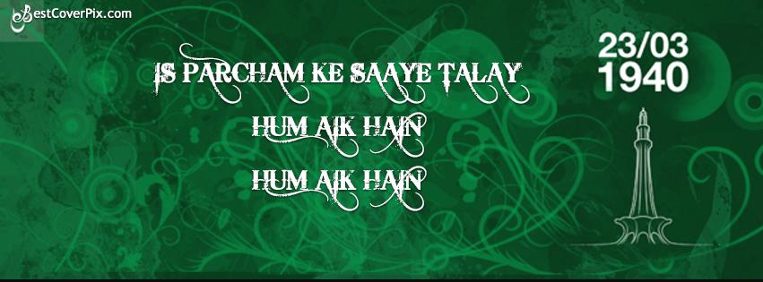 essay on pakistan day celebration