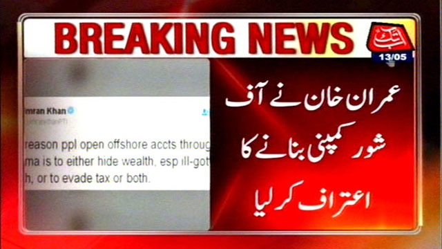 Imran Khan Owned offshore company to evade UK taxes - SialTV PK