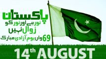 69th Independence Day of Pakistan