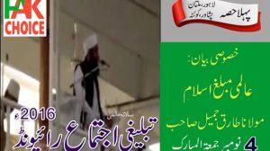 Maulana Tariq Jameel Raiwind Ijtima 2016 Bayan