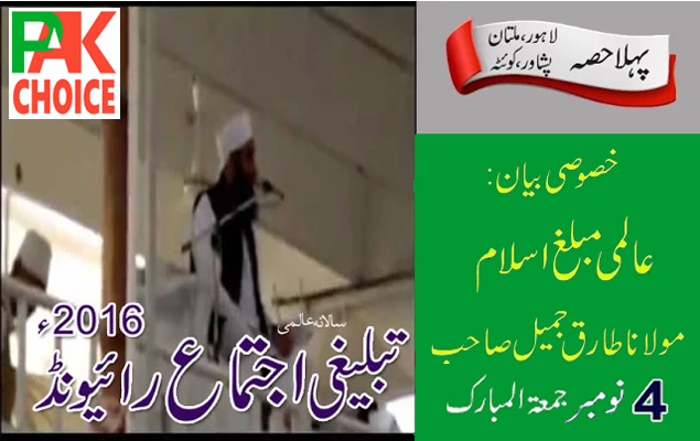 Maulana Tariq Jameel Raiwind Ijtima 2016 Bayan 4th November