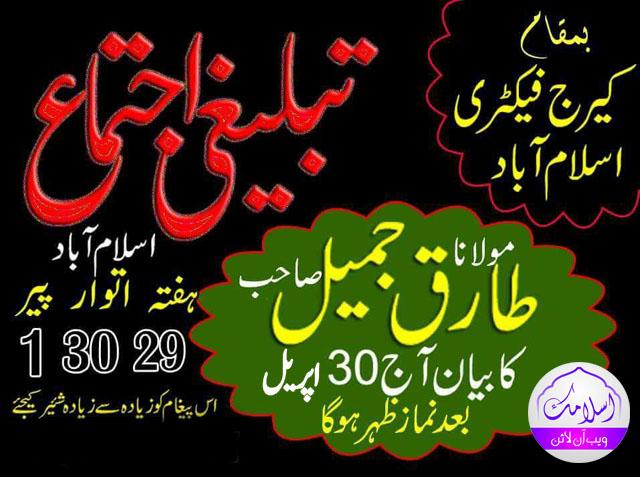 Maulana Tariq Jameel Islamabad Ijtima 2017 Bayan Live