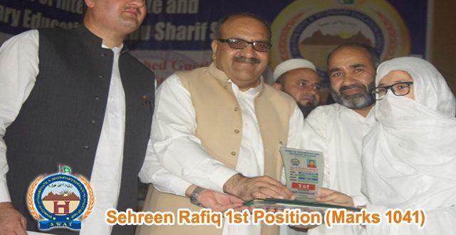 BISE Swat Board Top Position Holder Sehreen Rafiq Marks 1041