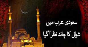 Eid ul Fitr 2017 Moon Sighted in Saudi Arabia