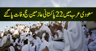 22 Pakistani Hajj pilgrims died in Saudi Arabia
