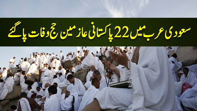 22 Pakistani Hajj Pilgrims Died