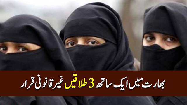 India Top Court ruled Triple Talaq unconstitutional
