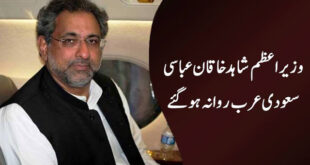 PM Shahid Khaqan Abbasi leaves for Saudi Arabia