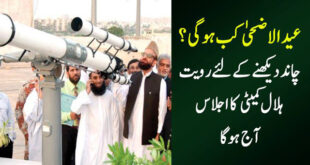 Ruet-e-Hilal Committee to meet today for Zil-Hajj Moon