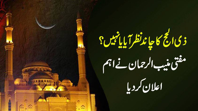 Zil-Hajj Moon not Sighted in Pakistan