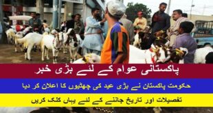 Government announced Eid ul Azha 2017 (1438 Hijri) Holidays