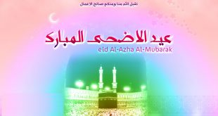 Eid-ul-Azha 2017 Wallpapers (1)
