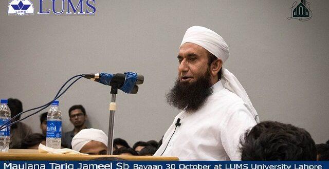 Maulana Tariq Jameel Bayan LUMS University 30th October 2017