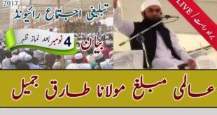 Maulana Tariq Jameel Raiwind Ijtima 2017 Bayan Live Streaming