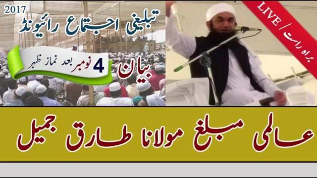 Maulana Tariq Jameel Raiwind Ijtima 2017 Bayan Live