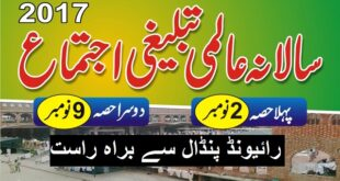 Raiwind Tablighi Ijtima 2017 Live Audio Streaming