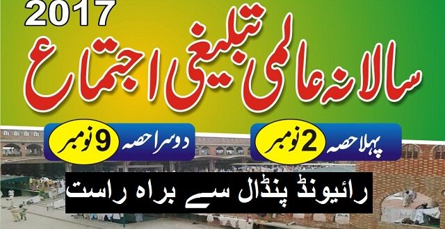 Raiwind Tablighi Ijtima 2017 Live Streaming