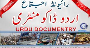 Raiwind Tablighi Ijtima Exclusive Urdu Documentary Video