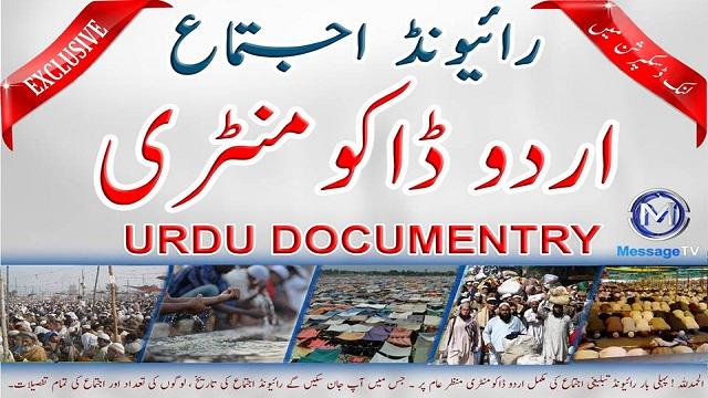 Raiwind Tablighi Ijtima Exclusive Urdu Documentary Video